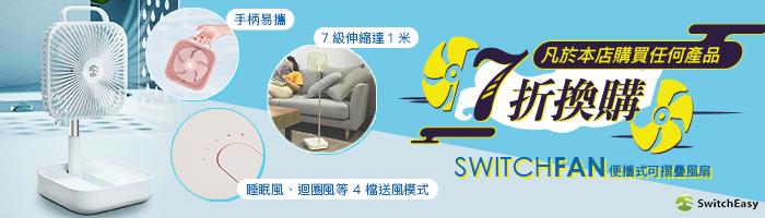 SwitchEasy SwitchFan 便攜式可摺疊風扇
