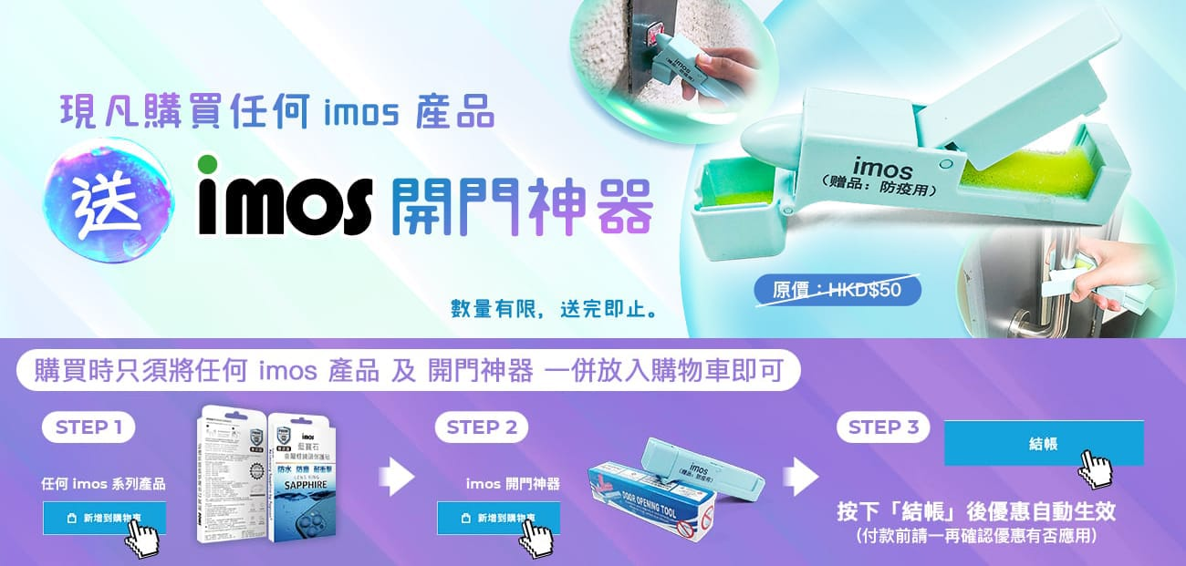 Buy any IMOS item can get Door Opening Tool FREE